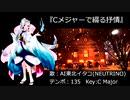 【NEUTRINOオリジナル曲】Cメジャーで綴る抒情【AI東北イタコ】