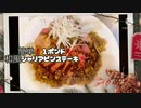 「料理」簡単!和風シャリアピンステーキ「part21」
