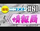月刊ニコメド情報局#1【2021年1月号】