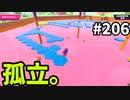 【ゆっくり実況】『シーズン3.5』Fallguys 風雲た〇し城なバトルロイヤルゲー Part206