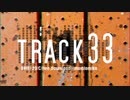 【トラック提供】 track33