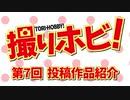 ホビーフォト企画「撮りホビ!」第7回 投稿作品紹介