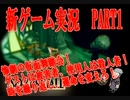 【仮面舞踏会】タイムリープして事件を食い止めろ【謎解きゲー】part1