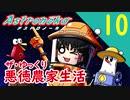 【アストロノーカ】ザ・ゆっくり悪徳農家生活part.10