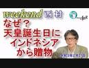 なぜ?天皇誕生日にインドネシアから贈物(前半) 西村幸祐AJER2021.2.27(2)