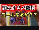 ★遊戯王★命をかけた開封!オリパでBINGO!part23