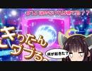【ポケモン剣盾】きりたんダブる #13【東北きりたん実況】