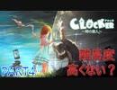 【クロッカ~時の旅人4~】時間を弄って救う【CLOCKER】