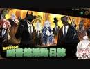 【LibraryOfRuina】あかりちゃんの図書館活動日誌 その48【ゆっくり&ボイロ実況】