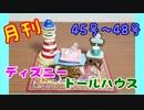 【ディズニードールハウス】可愛い小物をいっぱい手に入れよう☆パート13