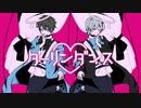 【オリジナルMV】ダーリンダンス - かいりきベア (Cover) / ur × Shu【コラボ】
