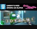 【ぎゃりぱみゅ】視聴者さんと遊ぶ3D宇宙人狼2021/02/27【Garry's Mod Among Us alpha】【生放送アーカイブ】