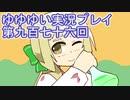 全員集合! 結城友奈は勇者である 花結いのきらめき実況プレイpart976