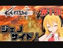 マキちゃんが普通にKenshiやる #19