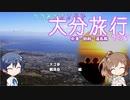 【CeViO】つづみとささらで大分観光 その7 朝風呂と鶴見岳