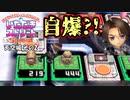 【実況】いたストSPのトーナメントを令和に再び楽しむ動画 36軒目【画質1080p】