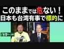 【台湾CH Vol.362】日本も台湾有事で標的に!「日米は戦争に備えよ」と米専門家がバイデンに提言 / 非現実的!今も押し付けられる「蔣介石憲法」[R3/2/27]