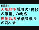 第294回『大塚耕平議員の「特段の事情」の総括◇西岡武夫参議院議長の想い出』【水間条項TV会員動画】