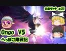 【FF11】Ongo V5 のむヴァナp.21【ゆっくり実況】
