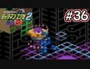 エグゼシリーズツアー ロックマンエグゼ2編 Part36