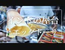外国の屋台【インド】エッグドーサの屋台 調理風景、お店、レシピをインドの友人・リティクさんが英語で解説  作ってみて下さい!