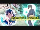 【シノビガミ】悦楽の歌声と欠如の歌姫    第3サイクル【実卓リプレイ】
