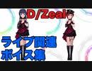 【デレステ】D/Zealライブ関連ボイス集
