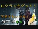 【バイオハザードre2】修正版!エイムが苦手でもロケランゲット!#4