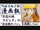 【天空の城ラピュタ】の、ラピュタパン(パズーの目玉焼きパン)を再現してみた ~【漫画飯】~