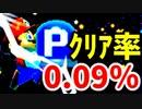 【実況】クリア率0.09%!Pの逆襲!【マリオメーカー2】 #12コース目