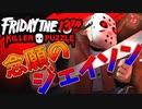 【単発】13金のパズルでジェイソンキル!!【Friday the 13th Killer Puzzle】