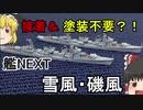 [ゆっくり解説]ゆっくり艦プラレビュー! 艦NEXT雪風・磯風