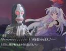 幻想対英雄EPISODE2監視する目