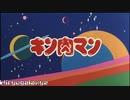 キン肉マン OP1 ワイドスクリーン キン肉マン Go Fight!