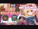 【All Chests】EA版RTA向け全チェスト・全ランプ おまけ:永久機関ノベタ【Little Witch Nobeta】