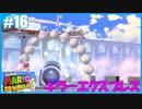 【スーパーマリオ 3Dワールド】のんびりプレイ part16【SnowSky】