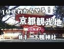 【1分ゆっくり解説】京都一古い!?下鴨神社について【京都旅行】