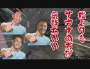 迫真サウナ部 in Kenshi - 炸裂!サウナ拳!世界で一番熱いヤツ - mp2