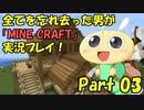【マイクラ】全てを忘れた男が「MINECRAFT」実況プレイ! Part 03