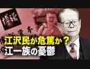【新聞看点】江沢民が危篤か? 江一族の憂鬱
