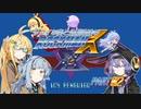 【ロックマンX】シャイな葵と幼馴染達のロックマンX PART02【VOICEROID A.I.VOICE実況】