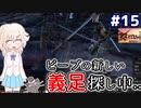 【kenshi】どん底武術家のGenesis放浪記 #15【ゆっくり実況】