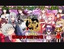 レミリアとフランとうP主のアプリゲーム実況!! パート15(じゃんたま)