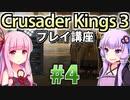 【CK3初心者向け】ゆかりんと茜ちゃんのCrusader Kings 3プレイ講座 #4