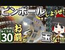 【Minecraft】ゆくラボ3~魔法世界でリケジョ無双~ Part.30【ゆっくり実況】