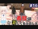 【kenshi】どん底武術家のGenesis放浪記 #16【ゆっくり実況】