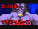 北斗の拳 世紀末救世主伝説◆デビルリバース【実況】05