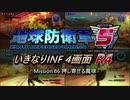 【地球防衛軍5】いきなりINF4画面R4 M86【ゆっくり実況】