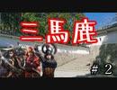 【信長の野望・大志PK】 三 馬 鹿  #2【ゆっくり】