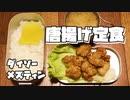 ダイソーメスティンで唐揚げ定食 自動炊飯 自炊料理